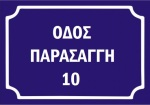 odos (2)