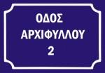 odos (6)